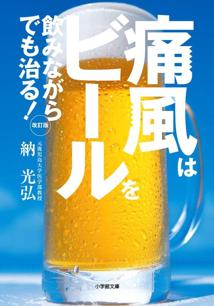 『痛風はビールを飲みながらでも治る』表紙